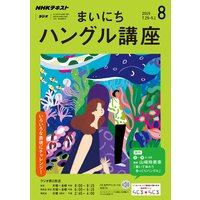 NHKラジオ まいにちハングル講座 2019年8月号