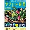NHK 趣味の園芸 やさいの時間 2019年8月・9月号