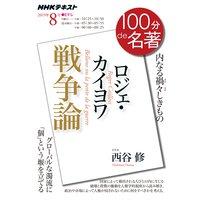 NHK 100分 de 名著 ロジェ・カイヨワ『戦争論』2019年8月