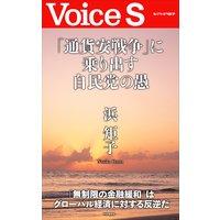 「通貨安戦争」に乗り出す自民党の愚 【Voice S】