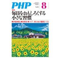 月刊誌PHP 2019年8月号
