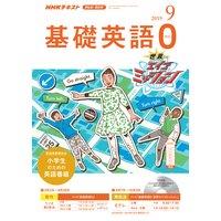 NHKテレビ・ラジオ 基礎英語0 2019年9月号