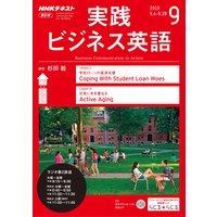 NHKラジオ 実践ビジネス英語 2019年9月号