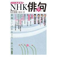 NHK 俳句 2019年9月号