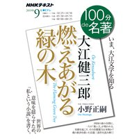 NHK 100分 de 名著 大江健三郎 『燃えあがる緑の木』2019年9月