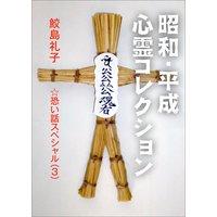 昭和・平成 心霊コレクション