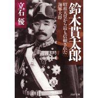 鈴木貫太郎 昭和天皇から最も信頼された海軍大将