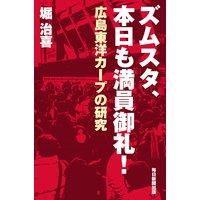 ズムスタ、本日も満員御礼!(毎日新聞出版) 広島東洋カープの研究