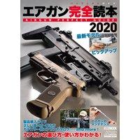 エアガン完全読本2020