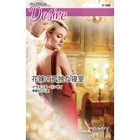 花嫁の孤独な寝室