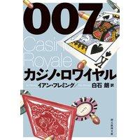 007/カジノ・ロワイヤル【白石朗訳】