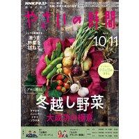 NHK 趣味の園芸 やさいの時間 2019年10月・11月号