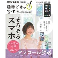 NHK 趣味どきっ!(火曜) そろそろスマホ2019年10月〜11月