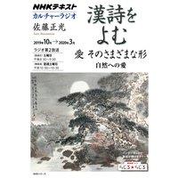 NHK カルチャーラジオ 漢詩をよむ 愛 そのさまざまな形 自然への愛2019年10月〜2020年3月