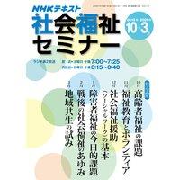 NHK 社会福祉セミナー 2019年10月〜2020年3月