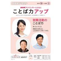 NHK アナウンサーとともに ことば力アップ 2019年10月〜2020年3月