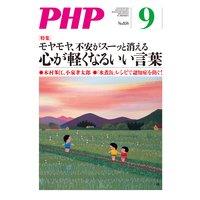 月刊誌PHP 2019年9月号