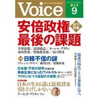 Voice 2019年9月号
