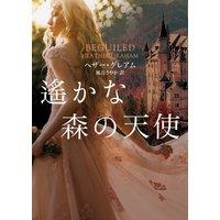遙かな森の天使【MIRA文庫版】