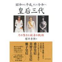 昭和から平成、そして令和へ 皇后三代(きずな出版) その努力と献身の軌跡