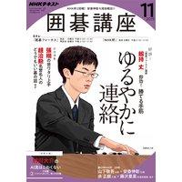 NHK 囲碁講座 2019年11月号