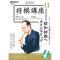 NHK 将棋講座 2019年11月号
