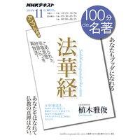 NHK 100分 de 名著 法華経2019年11月