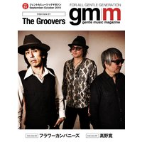 Gentle music magazine vol.51