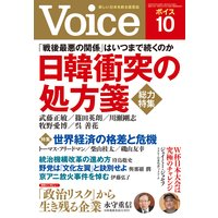 Voice 2019年10月号