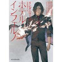 ホテル・インフェルノ【mirabooks版】