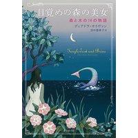 目覚めの森の美女 森と水の14の物語