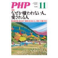 月刊誌PHP 2019年11月号