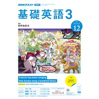 NHKラジオ 基礎英語3 2019年12月号