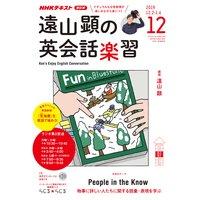 NHKラジオ 遠山顕の英会話楽習 2019年12月号