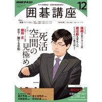 NHK 囲碁講座 2019年12月号