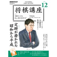 NHK 将棋講座 2019年12月号