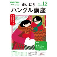 NHKラジオ まいにちハングル講座 2019年12月号