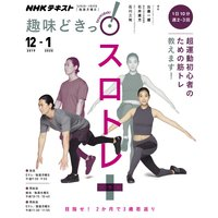 NHK 趣味どきっ!(月曜) スロトレ+(プラス) 目指せ!2か月で3歳若返り2019年12月〜2020年1月