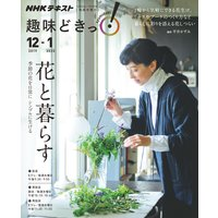 NHK 趣味どきっ!(水曜) 花と暮らす 〜季節の花を日常に シンプルに生ける2019年12月〜2020年1月