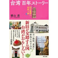 台湾 百年ストーリー