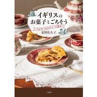 イギリスのお菓子とごちそう アガサ・クリスティーの食卓
