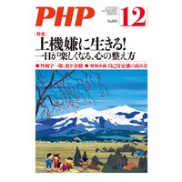 月刊誌PHP 2019年12月号