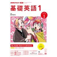 NHKラジオ 基礎英語1 2020年1月号