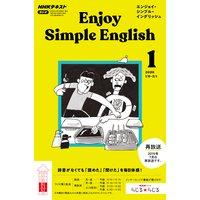 NHKラジオ エンジョイ・シンプル・イングリッシュ 2020年1月号