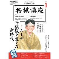 NHK 将棋講座 2020年1月号