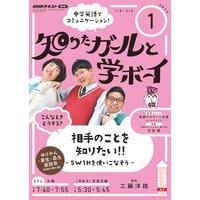 NHKテレビ 知りたガールと学ボーイ 2020年1月号