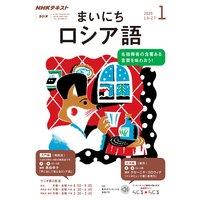 NHKラジオ まいにちロシア語 2020年1月号