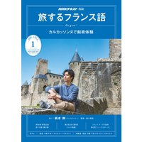 NHKテレビ 旅するフランス語 2020年1月号