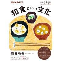 NHK こころをよむ 和食という文化2020年1月〜3月