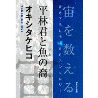 平林君と魚の裔−Space : The Anthology of SOGEN SF Short Story Prize Winners−